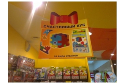 Russia 2012/ promotional mobile Happy Cube